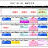 ★サイクルハウス1月スケジュール予定表★の画像