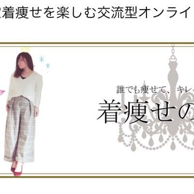 【着痩せの神殿(オンラインサロン)】ってどんなところ???の記事に添付されている画像