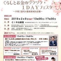 【2/9@新宿】くらしとお金のワクワク1Dayフェスタ♡の記事に添付されている画像