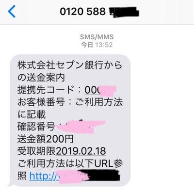 セブン銀行から当選通知☆詐欺メールかと思った!!の記事に添付されている画像