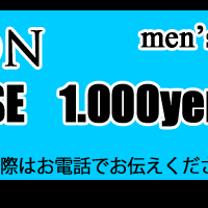 1月18日(金)☆本日のピックアップセラピスト☆の記事に添付されている画像