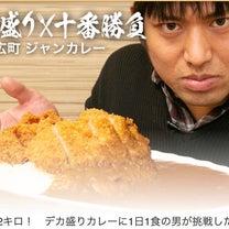 【第6回連載】デカ盛り十番勝負 〜2キロカレー〜の記事に添付されている画像