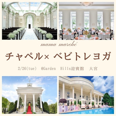 【絶賛予約受付中】さいたま市の素敵な結婚式場でベビーマッサージ/ベビトレヨガ®❤の記事に添付されている画像