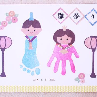 雛祭り☆いちご♪手形足形アート開催!の記事に添付されている画像