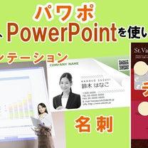 仕事でPowerPointを使いこなすの記事に添付されている画像