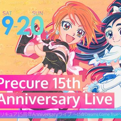水樹奈々さんが「プリキュア15周年Anniversary ライブ 」出演決定の記事に添付されている画像