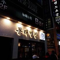 2018-19年越し韓国~南浦でチェジュエビ!の記事に添付されている画像