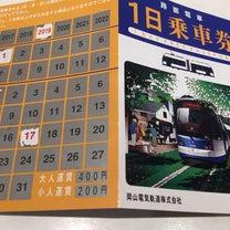 岡山へ…の記事に添付されている画像