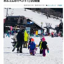 VOLCOM無料スノーボードイベント★1/20開催の記事に添付されている画像