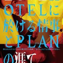 LOVE HOTELに於ける情事とPLANの涯ての記事に添付されている画像