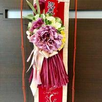 お正月飾り@生徒さま作品の記事に添付されている画像