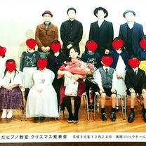 第2回つちだピアノ教室クリスマス発表会の記念写真の記事に添付されている画像