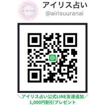 アイリス占い対面鑑定in長門!!の記事に添付されている画像