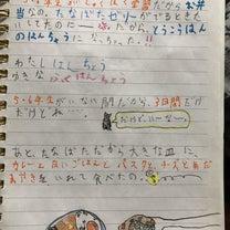 長女 四年生 七月七日の日記の記事に添付されている画像