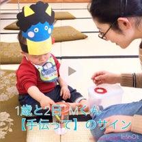 1歳Mくんの【手伝って】のサインの記事に添付されている画像