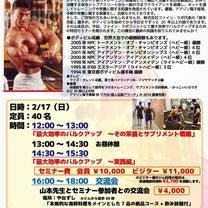 【重要告知】2/17(日)【山本 義徳 氏 特別セミナー】をファイン・ラボ フィの記事に添付されている画像