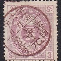 60 寺元郵便局 丸一型日付印 縦書丸一型日付印 為替・貯金用の記事に添付されている画像