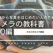 【オンラインカメラ講座】これから写真をはじめたい人のためのカメラの教科書掲載しました!!