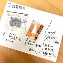数量限定お買得品♡の記事に添付されている画像