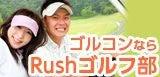 大人系部活動 Rushゴルフ部