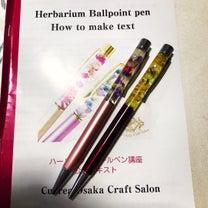 ママも好きなコトしましょ♪ハーバリウムボールペン講師講座開催!の記事に添付されている画像
