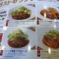 ガスト@成増の記事に添付されている画像