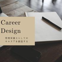 ●管理栄養士のキャリアデザインを考えるの記事に添付されている画像