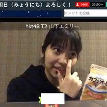 AKB48の明日よろしく いつも飲んでいるカフェオレの話でしたの記事に添付されている画像