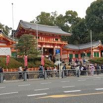 ★【京都】水と龍にまつわる八坂神社♪の記事に添付されている画像