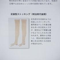 足袋ストッキングの歴史は古かったの記事に添付されている画像