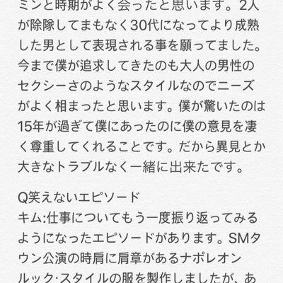 日本語訳 Grazia 2月号の東方神起のスタイリストのキム・セジュンさんのインの記事に添付されている画像