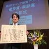 『第9回キャリア教育アワード』優秀賞(大企業の部)を受賞しました!の画像