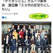 ケイダッシュ新年会(Yahoo!ニュース)