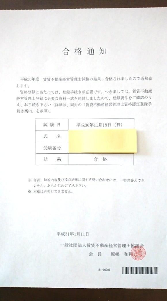 賃貸 不動産 経営 管理 士 合格 ライン