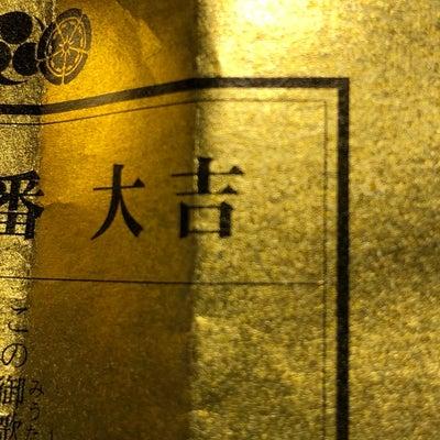 ☆大吉☆サロン.ミュゲの記事に添付されている画像