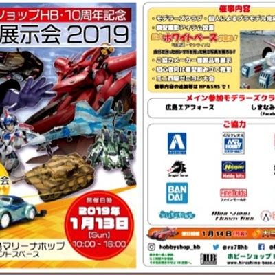 広島のホビーショップHBの模型展示会を見に行ってみた!の記事に添付されている画像