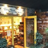 神戸で愛されるブランジェリー@神戸 コムシノワの記事に添付されている画像
