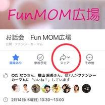 フェイスブックのイベントをお友達に招待を送るときはココから!の記事に添付されている画像