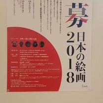 2018   公募日本の絵画  松本亮平入選の記事に添付されている画像