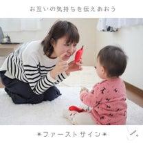 赤ちゃんとだって、気持ちは伝え合える♡の記事に添付されている画像