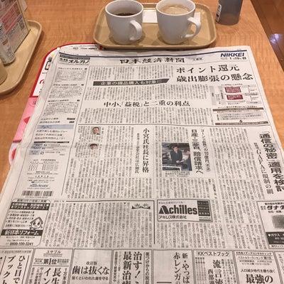 朝活「日経一面、春秋、社説年金マイナス改定を恐れるな」の記事に添付されている画像