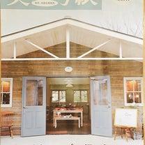 神戸新聞  奥さま手帳 工房&ショップ 2月号 掲載(*´꒳`*)★の記事に添付されている画像