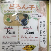 南野川☆赤ちゃん広場の記事に添付されている画像