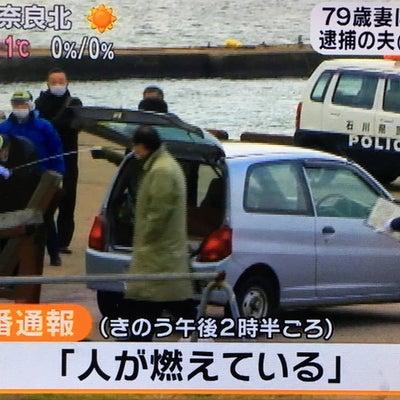 石川で80歳夫が79歳妻を焼き殺すの記事に添付されている画像