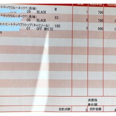 1623円も安く購入できた♡の記事に添付されている画像