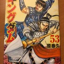 キングダム最新刊♡の記事に添付されている画像