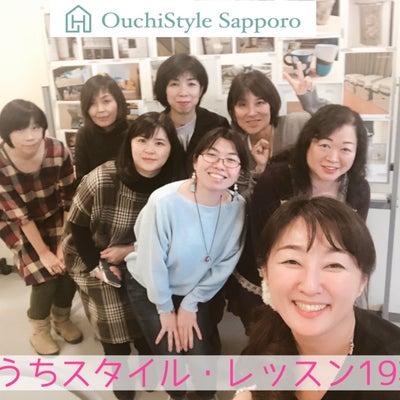 おうちスタイル・レッスン&ラボ20期 2/23スタートです!!の記事に添付されている画像