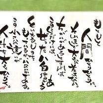 筆文字1000回修行【860/1000】の記事に添付されている画像