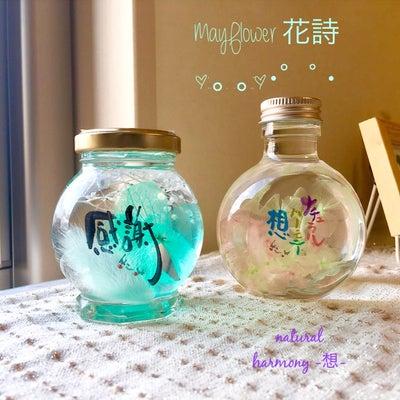【newレッスン】May Flower ♡花詩♡の記事に添付されている画像