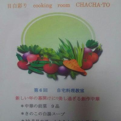 CHACHA-TO♥1月~3月創作中華の記事に添付されている画像